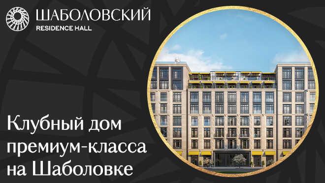 «Residence Hall Шаболовский» Центр, за который не нужно переплачивать